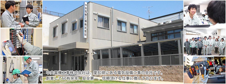中央電機工事株式会社